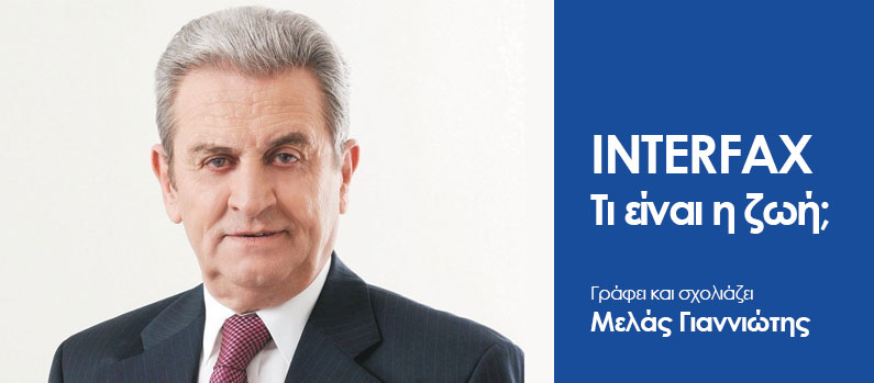 INTERFAX: Τι είναι η ζωή; - Γράφει και σχολιάζει ο Μελάς Γιαννιώτης